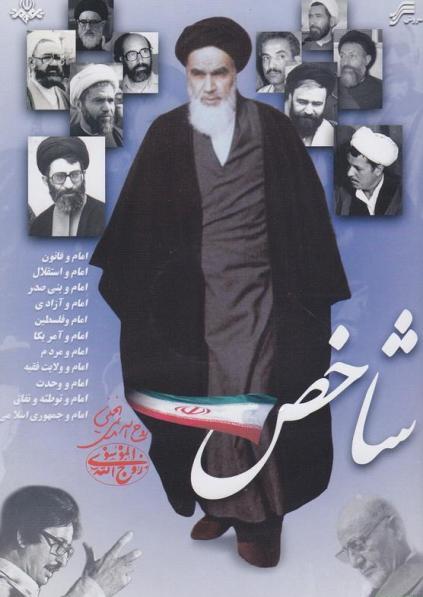 مستند شاخص / امام و فلسطین / قسمت پنجم