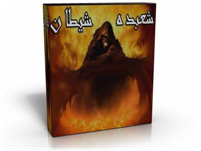 دانلود مستند شعبده شیطان