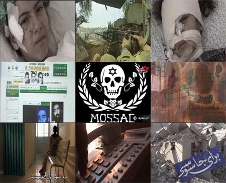 مستند برای جاسوسی / افشای نحوه آموزشهای تروریستی و جاسوسی اسرائیل در ایران / لینک مستقیم دانلود