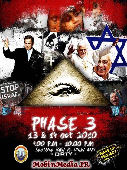 فیلم مستند فاز سوم /  Phase 3 Documentary/ لینک مستقیم دانلود