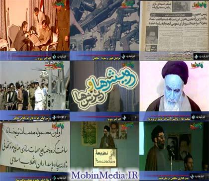 فیلم مستند رویش ها و ریزش های انقلاب / قسمت سوم / لینک مستقیم دانلود