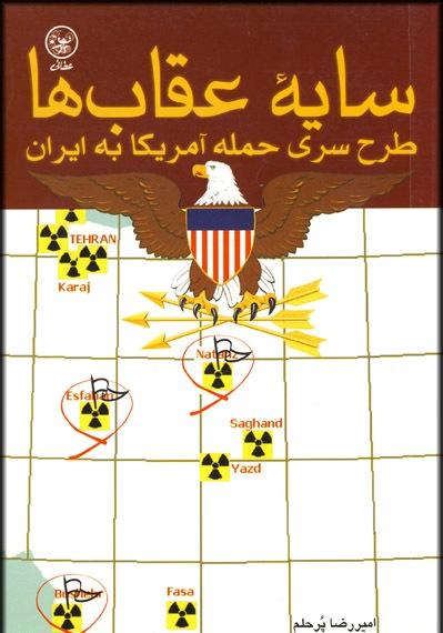 کتاب سایه عقابها (طرح سری حمله آمریکا به ایران)