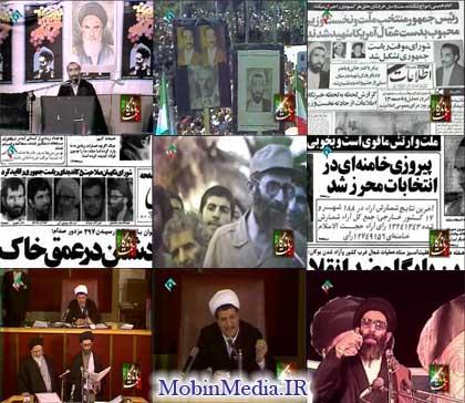 مستند همت ماندگار / قسمت دهم / بررسی اوضاع سیاسی کشور از انقلاب اسلامی تا پایان جنگ تحمیلی