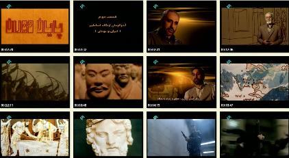 مستند پایان دوران / قسمت دوم / آخرالزمان از نگاه اساطیر ایران و یونان