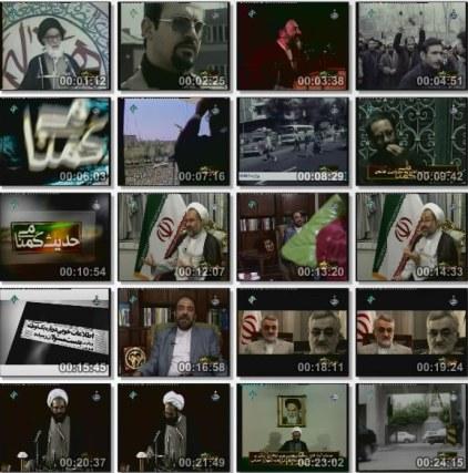 فیلم مستند حدیث گمنامی / قسمت اول / سه دهه فعالیت وزارت اطلاعات جمهوری اسلامی