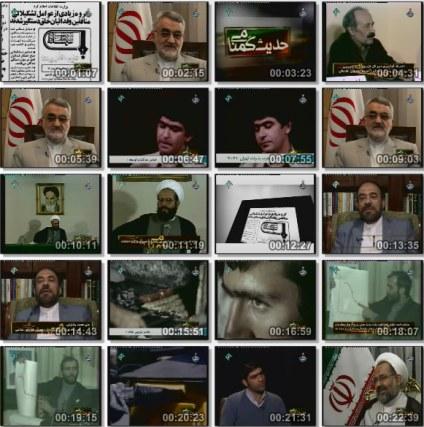 فیلم مستند حدیث گمنامی / قسمت دوم / سه دهه فعالیت وزارت اطلاعات جمهوری اسلامی