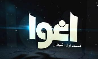 فیلم مستند اغوا / قسمت اول / شیطان