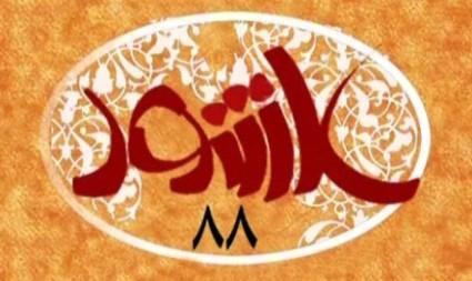 فیلم مستند عاشورای 88 / بی حرمتی فتنه گران در روز عاشورا