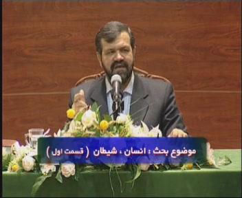 سلسه مبحث های انسان، شیطان / دکتر محمد علی انصاری / قسمت اول