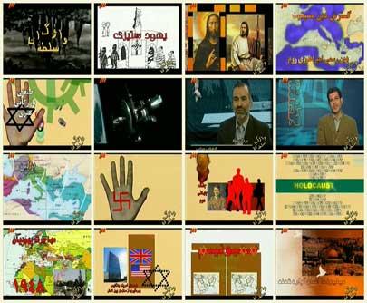 فیلم مستند واژگان سلطه / یهود ستیزی / مروری بر مفهوم یهود ستیزی و تاریخچه پیدایش آن
