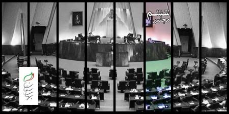 فیلم مستند از بهارستان اول تا بهارستان هشتم / مروری بر روند فعالیت مجلس شورای اسلامی در 8 دوره اخیر / بهارستان ششم