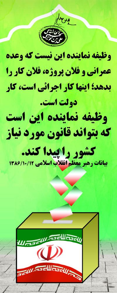 فیلم مستند استقلال برای پیروزی / نگاهی به رویکرد اصولی مجلس شورای اسلامی