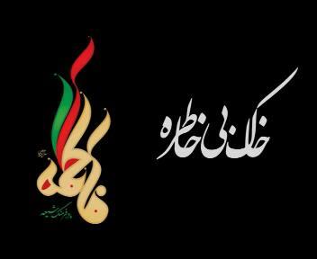 فیلم مستند خاک بی خاطره / نگاهی بر نحوه شهادت حضرت زهرا (سلام الله علیها)