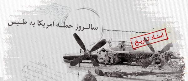 فیلم مستند طبس / شکست مفتضحانه حمله نظامی آمریکا به ایران در صحرای طبس