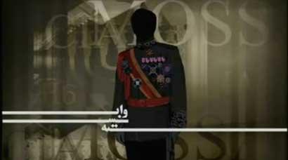 فیلم مستند وابسته / ابعاد وابستگی رژیم پهلوی به امریکا