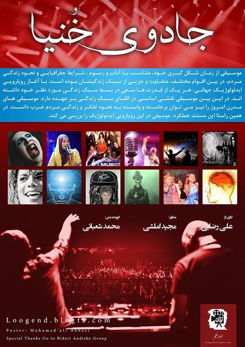 فیلم مستند جادوی خنیا / تاثیر موسیقی بر سبک زندگی