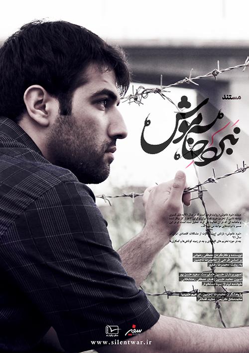 فیلم مستند نبرد خاموش / بازتابی متفاوت از مشکلات اقتصادی ایران و تحریم های اقتصادی