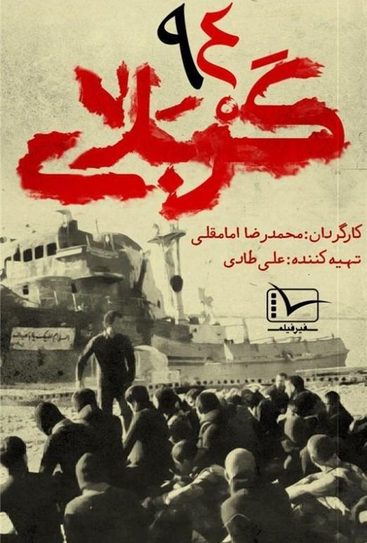 فیلم مستند کربلای 94 / یکی از حوادث به یاد ماندنی انقلاب اسلامی